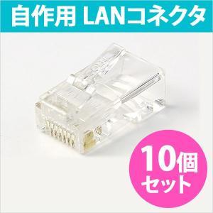 LANコネクタ 自作用 10個セット LAN 自作 コネクタ 自作のLANケーブルに|ER-LANCON-10|oobikiyaking