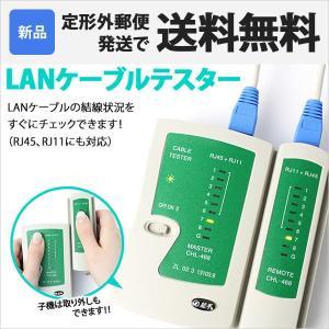 LANケーブルテスター LANケーブル 測定器 LAN ケーブル RJ45用 8極8芯 RJ11用 6芯 ER-LANTESTER|oobikiyaking