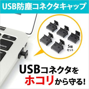 USBコネクタカバー USBコネクタキャップ つめ付 キャップ カバー コネクタカバー Aタイプメス Aメス用 ブラック 防塵 ほこり 防ぐ ダストカバー|ER-USBCOVER5P|oobikiyaking