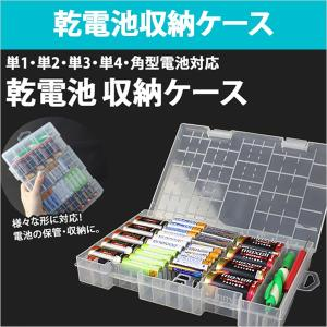 乾電池 収納ケース 電池ケース 乾電池ケース 単1 単2 単3 単4 角型 対応 電池 充電池 収納 ケース エネループ 整理 スッキリ|ER-BATTERYCASE|oobikiyaking