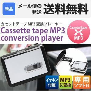 カセットテープ MP3 変換プレーヤー デジタル化 コンバーター カセット 変換 音楽 カセットテーププレーヤー オーディオ ER-MP3CASSETTE