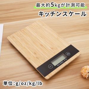 デジタルスケール デジタルキッチンスケール 最大 計量 5kg 風袋 はかり 量り クッキング 料理 キッチンスケール デジタル スケール 5000g WH-B04|oobikiyaking