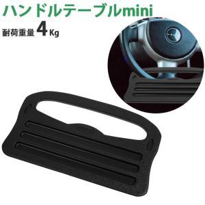 ハンドルテーブル mini ワンタッチ装着 2WAY ちょっとした作業が快適に トレー テーブル ハンドル ステアリング 車用 車載 カー用品 ER-HT2|oobikiyaking