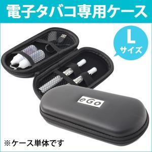 電子煙草 電子パイプ 電子タバコ 携帯ケース  フレーバー リキッド 電子たばこ