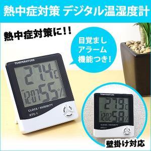 デジタル温湿度計 熱中症 ・お肌の潤い等チェック 温度計 湿度計 時計 アラーム 温度管理 測定器 単4  1000円 ポッキリ ER-THHY|oobikiyaking