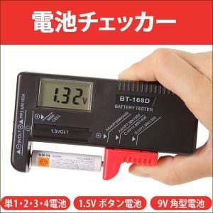 電池チェッカー 電池残量を簡単チェック バッテリーテスター 残量チェッカー 単1 単2 単3 単4 1.5Vボタン 電池 9V 角型 ER-BTCH|oobikiyaking