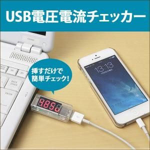 USB 電流電圧チェッカー USB電圧測定器 電流チェッカー...