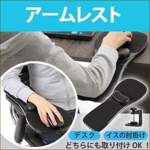 アームレスト デスク/オフィスチェアー どちらでもOK マウスパッド付き 簡単取り付け リストレスト グッズ 疲労軽減 机 イス 椅子 ER-ARMR 3000円 ポッキリ oobikiyaking