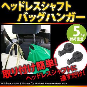 ヘッドレスト ハンガー 荷物フック カーハンガー ハンガーフック 荷物かけ ヘッドレストのポールに取り付けるだけ カー用品 |ER-CRHKBG|oobikiyaking
