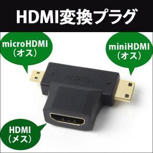 変換アダプタ HDMIメス-miniHDMI / microHDMI HDMI変換アダプタ ミニ&マイクロHDMI 便利グッズ HDMIコネクタ HDMIプラグ ER-HFMINI oobikiyaking
