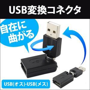 変換アダプタUSBオス-USBメス 可動式 自在な角度に曲げられる3次元コネクタ 便利グッズ USB アダプタ コネクタ プラグ 延長 便利 ER-AF360|oobikiyaking