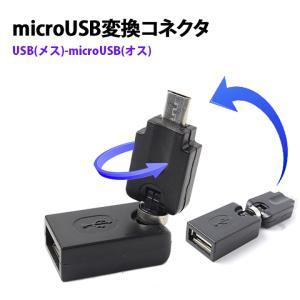 変換アダプタUSBメス-microUSBオス 可動式 自在な角度に曲げられる3次元コネクタ micro USB 変換コネクタ 変換プラグ アダプタ プラグ ER-AFMK360|oobikiyaking