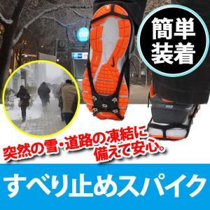 滑り止め スパイク 雪 すべり止めスパイク スノー ガッチリ雪をとらえます スパイク付き 簡単装着 シューズスパイク アイススパイク 雪道 かんじき ER-NMNS|oobikiyaking