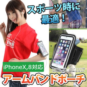iPhoneX iPhone8 7 アームバンド アームバンドケース アームバンドポーチ スポーツ ジョギング ランニング iPhone6ケース|ER-AMBD61N-BK|oobikiyaking