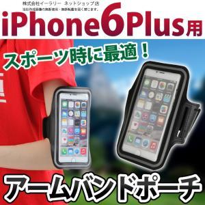 iPhone8Plus iPhone7Plus アームバンド アームバンドケース アームバンドポーチ スポーツ ジョギング ランニング ケース|ER-AMBD62P-BK|oobikiyaking