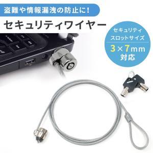 セキュリティ ワイヤー シリンダー錠 セキュリティ ロック 約1.8m 盗難防止 キーロック カギ型 ノートパソコン|ER-NTLK-KEY