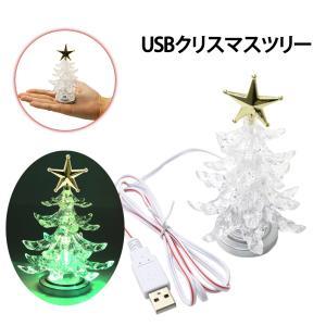 クリスマスツリー 卓上 USB イルミネーション ミニツリー ミニクリスマスツリー Xmasツリー クリスマス 卓上ツリー 小型 Xmas 可愛い|ER-CHTR|oobikiyaking