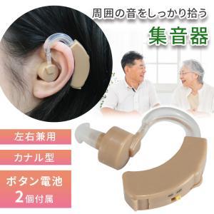 集音器 耳かけ 左右両耳 対応 ボリュームダイヤル 音量調節機能 耳かけ集音器 集音機 電池式 LR44 イヤホンキャップ付 |ER-EASC