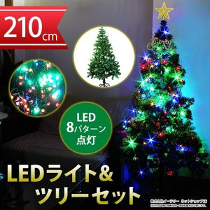 クリスマスツリーセット クリスマスツリー 210cm イルミネーション ブルー LED 100球 のセット ストレートライト10m |CHRISTMASTREE-210/STRAIGHT100-BL|oobikiyaking