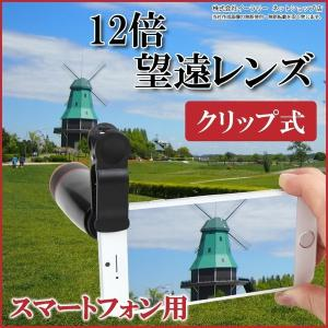 望遠レンズ 12倍 スマホ 挟むだけのクリップ式 望遠 テレスコープ クリップレンズ タブレット iPhone SE iPhone |ER-TELE|oobikiyaking