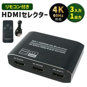 HDMI 切替器 分配器 セレクタ 3入力1出力 4K対応 HDMIセレクター HDMI切替器 HDMI分配器