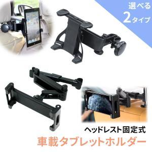 タブレット 車載ホルダー 後部座席 ヘッドレスト タブレットホルダー 車載 マウントホルダー タブレットPC iPad Pro Air Air2 iPad4 mini mini2 mini3|ER-CRTB|oobikiyaking