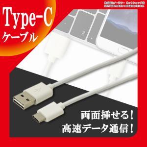 Type C USB Type-C ケーブル 約1m USB2.0 Type-c対応充電ケーブル 高速データ通信 standard-A Xperia エクスぺリア Switch スイッチ (非純正) ER-TYPEC10 oobikiyaking