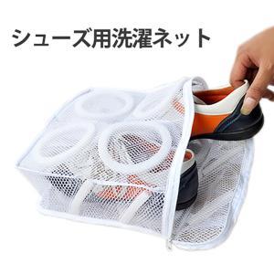 洗濯ネット 靴 シューズ洗濯ネット 大型 シューズ スニーカー 運動靴 上履き スリッパ 便利