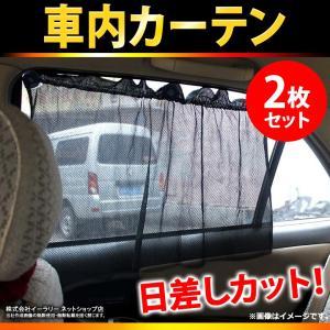車用 カーテン 2枚組 サイドカーテン メッシュタイプ 吸盤式 車用カーテン 日よけカーテン 車 車内カーテン カー用品 日よけ 夏|ER-CRCT-BK|oobikiyaking