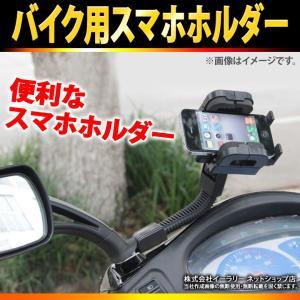 スマホホルダー バイク用アーム式 バイクミラーに取付  バイク車載ホルダー 携帯ホルダー バイク用品 カー用品 スマホ 車載ホルダー  |ER-BKHD|oobikiyaking