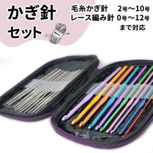 かぎ針 編み針 22本セット ケース かぎ針セット 編み針セット レース編み針 かぎ針 毛糸 編み物...