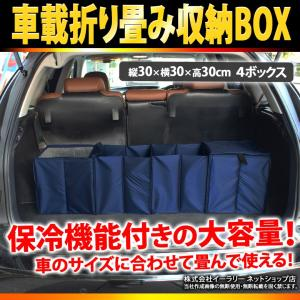 収納ボックス 折りたたみ 自動車 4ボックス 保冷 フタ付き 保冷ボックス 収納BOX 軽自動車 車 車用 収納 ボックス 折り畳み 保冷機能 アウトドア|ER-ACDN|oobikiyaking