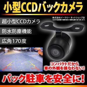 CCDバックマメラ CCDカメラ CCDバックカメラセット カラー 超小型 広角170度 防水 12V車専用 後ろが見えるから安心・安全車載用カメラ|ER-CRCA|oobikiyaking