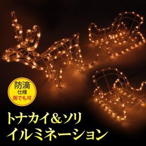 クリスマス イルミネーション モチーフライト トナカイ&ソリ 置型タイプ 防滴仕様 屋内 屋外|oobikiyaking