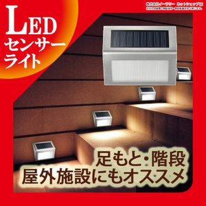 ソーラーライト 充電式 LED センサーライト 光センサー 自動点灯 壁付け LEDセンサーライト 防滴仕様 ガーデン ライト ソーラー 屋外 玄関 庭 照明 ER-SNLED