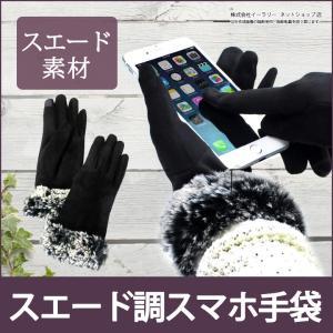 スマホ手袋 かわいい ファー レディース スエード調 手袋 スマートフォン対応 スマホ 防寒 タッチグローブ スマートフォン手袋 あったか 冬物|oobikiyaking