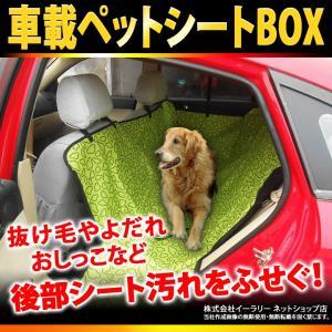 ペット用 ドライブシート ボックスタイプ 犬 ペット ペットシート 汚れ防止 車 でかけ 車内 犬用品 ドッググッズ シートカバー 後部座席|ER-CRPET|oobikiyaking