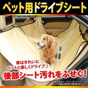 ペット用 ドライブシート 後部座席 犬 ペット ペットシート 汚れ防止 ドライブ 車 でかけ 車内 犬用品 ドッググッズ シートカバー カーシート|ER-CRST|oobikiyaking