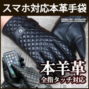 スマホ手袋 本革 本羊革 羊本革 シープレザー 5本指 手のひら対応 フリーサイズ 手袋 メンズ レザー スマートフォン対応 あったか 冬物|ER-GVLT5|oobikiyaking