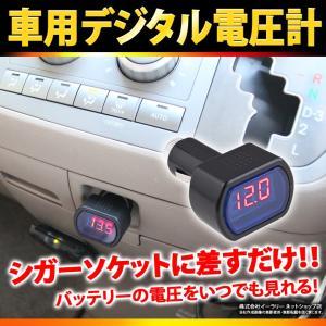 シガーソケット 電圧計 車 デジタル 12V シガー挿入 ボルテージメーター 電流計 バッテリー チェッカー テスター 電流 電圧 電圧チェッカー|ER-CRVM|oobikiyaking