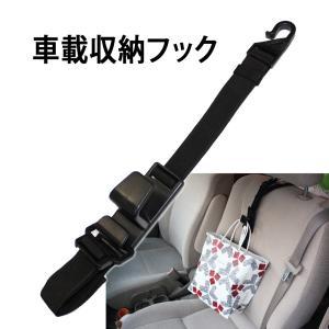 車用収納フック シートフック 車載 フック 買い物袋の荷崩れ防止 汎用 車 助手席 後部座席 買物袋 レジ袋 便利グッズ カーアクセ カー用品 |ER-CRFZ|oobikiyaking