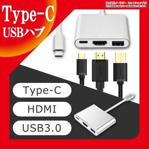 Type C Type-C 変換アダプター 3in1 TypeC USB 3.1 ハブ USB Type-C to HDMI / USB3.0 / Type-C 変換アダプタ タイプC USBハブ パソコン タブレット|ER-CHU3|oobikiyaking