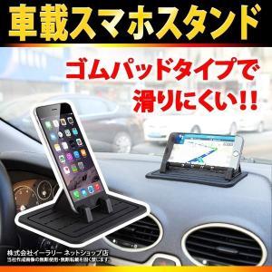 車載ホルダー iPhone スマホスタンド スマホホルダー 車載 スマートフォンホルダー ナビ カーナビ スマホ iPhone7 iPhone7Plus iPhone6 スタンド|ER-SLTB|oobikiyaking