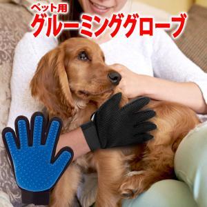 ペット ブラシ 手袋 グローブ グルーミング 犬 猫 お手入...