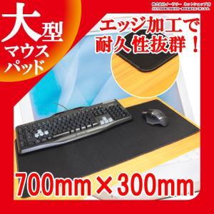 マウスパッド 大型 700mm×300mm マウスを広く操作できるビッグサイズ 大型マウスパッド 超大型マウスパッド 超大型 ゲーミング マウスマット|ER-MPD70303-BK|oobikiyaking