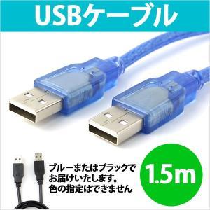 RC-US01-15 USBケーブル 1.5m USB2.0 USB オス - USB オス ケーブル 1.5m|oobikiyaking