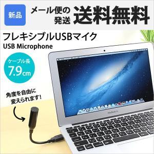ER-FLEX-MIC USB マイク 蛇腹 フレキシブル アーム 好きな角度に曲げられる パソコン マイク USB2.0 USB マイク PC マイク 通話 ハンズフリー 1000円 ポッキリ|oobikiyaking