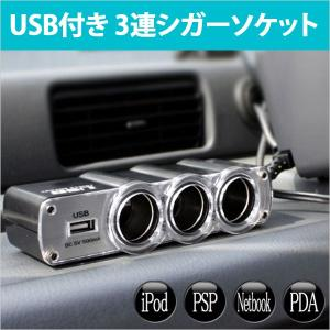 シガーソケット USB + 増設 3連 12V車専用 3連シガーソケット 車載充電器 車 充電 カー チャージャー iPhone アイフォン スマホ スマートフォン | ER-3SOCKET|oobikiyaking