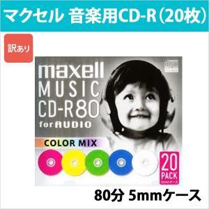 CD-R 20枚 5mmケース 音楽用 80分 maxell 日立マクセル インクジェットプリンター非対応 カラーミックス CDR CDRA80MIX.S1P20S_H