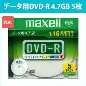 DR47WPD.S1P5SA_H 日立 マクセル データ用DVD-R 5枚 16倍速 プリンタブル 5mmケース デジタル放送録画非対応 maxell oobikiyaking